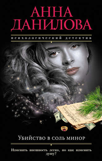 «Автор:Анна Данилова»