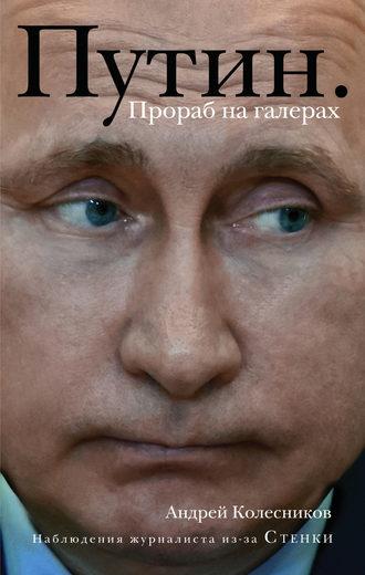 «Автор:Андрей Колесников»