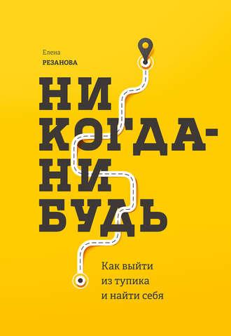 «Автор:Елена Резанова»