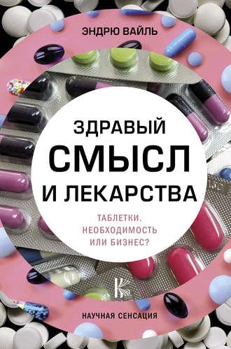 «Автор:Эндрю Вайль»