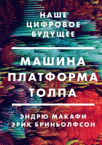 «Авторы:Эндрю Макафи,Эрик Бриньолфсон»