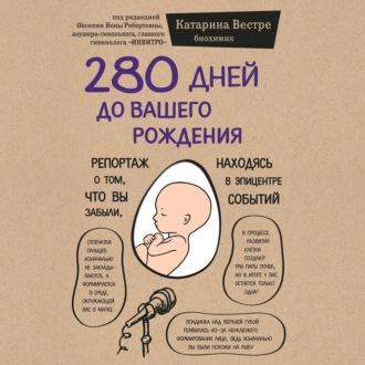 Катарина Вестре 280 дней до вашего рождения
