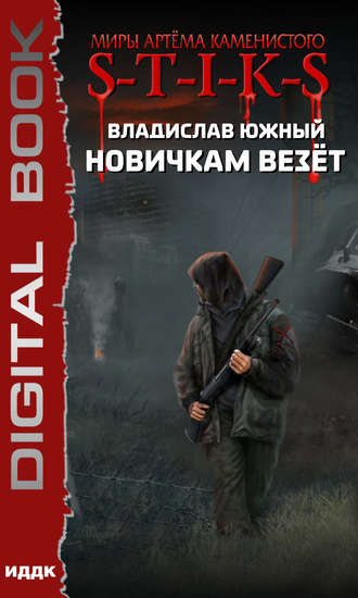 «Автор:Владислав Южный»