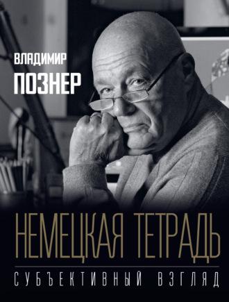 «Автор:Владимир Познер»
