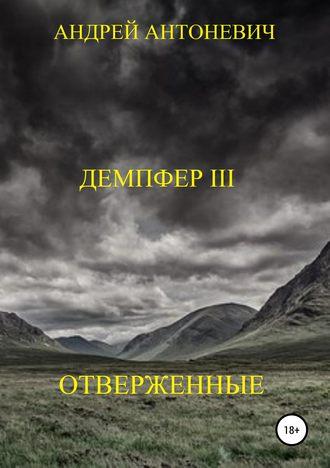 Демпфер III. Отверженные