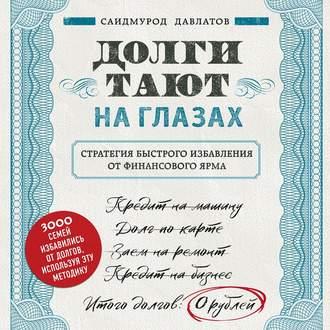 «Автор:Саидмурод Давлатов»