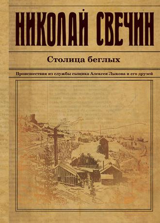 «Автор:Николай Свечин»