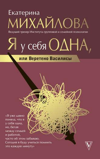 «Автор:Екатерина Львовна Михайлова»