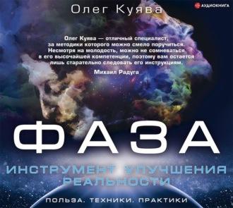«Автор:Олег Куява»