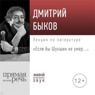 Лекция «Если бы Шукшин не умер…»