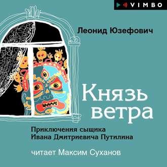 «Автор:Леонид Юзефович»