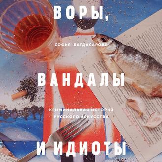 «Автор:Софья Багдасарова»