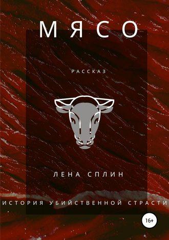 Мясо. История убийственной страсти