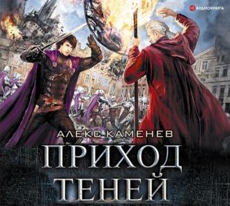 «Автор:Алекс Каменев»
