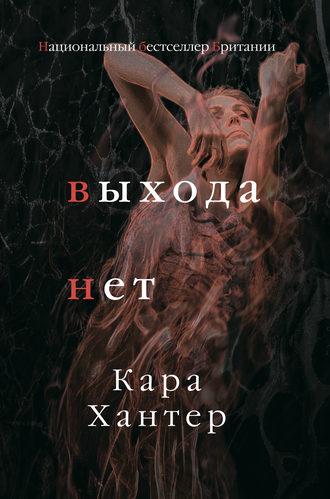«Автор:Кара Хантер»