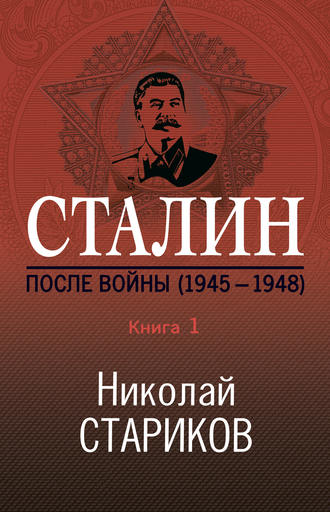 «Автор:Николай Стариков»