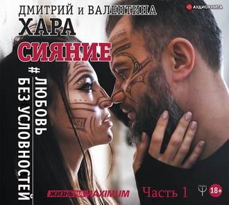 «Авторы:Дмитрий Хара,Валентина Хара»