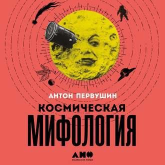 «Автор:Антон Первушин»