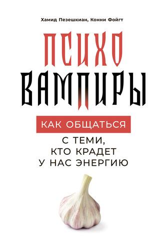 «Авторы:Хамид Пезешкиан,Конни Фойгт»