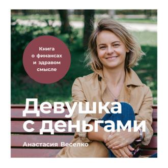 «Автор:Анастасия Веселко»