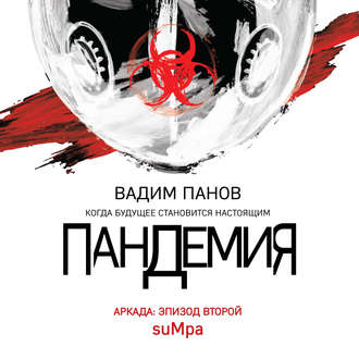 «Автор:Вадим Панов»