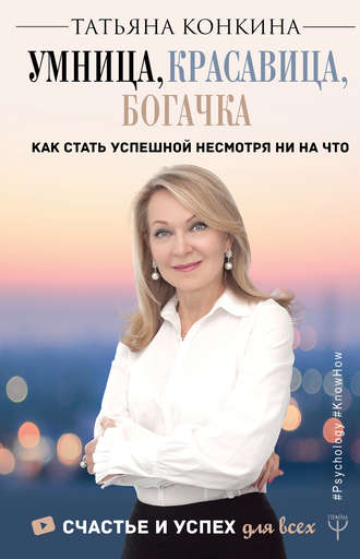 «Автор:Татьяна Конкина»