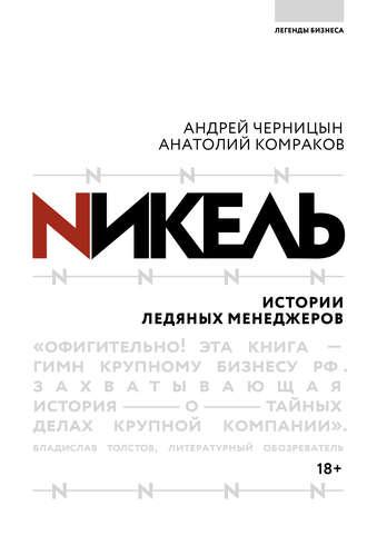 «Авторы:Анатолий Комраков,Андрей Черницын»