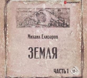 «Автор:Михаил Елизаров»