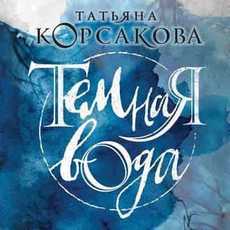 «Автор:Татьяна Корсакова»