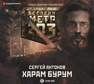 «Автор:Сергей Антонов»