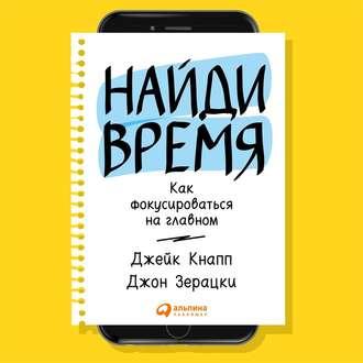 «Авторы:Джейк Кнапп,Джон Зерацки»