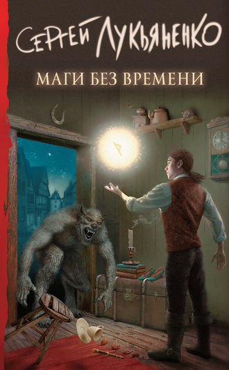 «Автор:Сергей Лукьяненко»