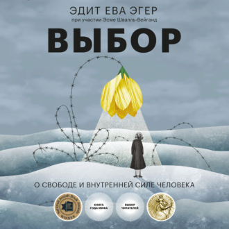 «Авторы:Эдит Ева Эгер,Эсме Швалль-Вейганд»