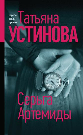 «Автор:Татьяна Устинова»