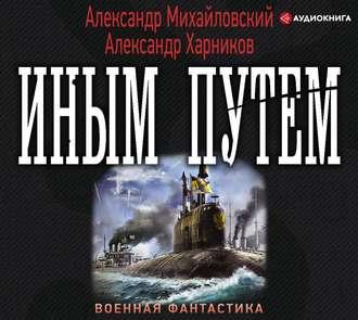 «Авторы:Александр Михайловский,Александр Харников»