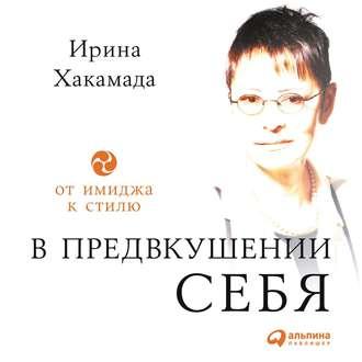 «Автор:Ирина Хакамада»