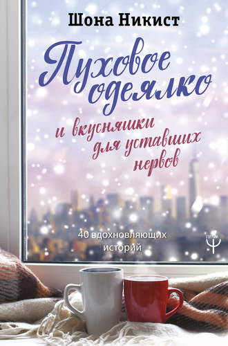 «Автор:Шона Никист»