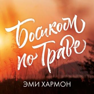 «Автор:Эми Хармон»