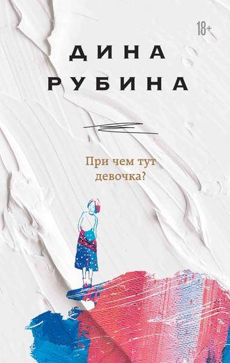 «Автор:Дина Рубина»