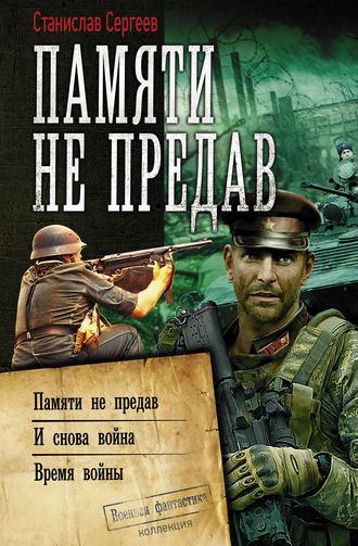 «Автор:Станислав Сергеев»