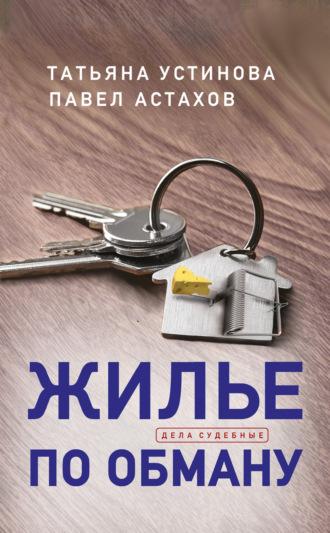 «Авторы:Татьяна Устинова»