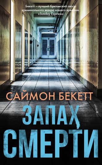 «Автор:Саймон Бекетт»