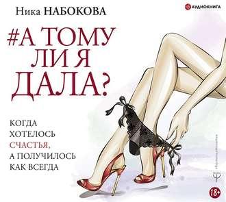 «Автор:Ника Набокова»
