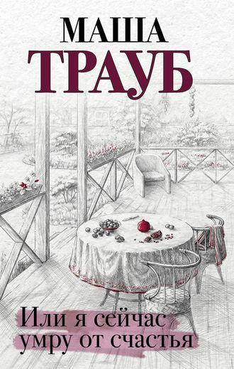 «Автор:Маша Трауб»