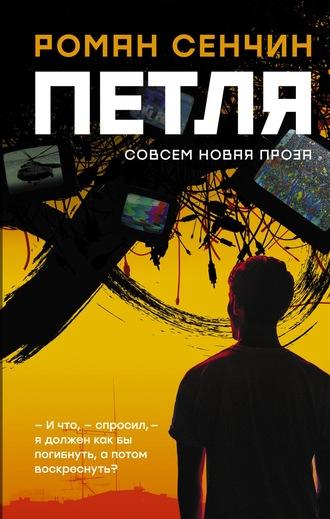 «Автор:Роман Сенчин»