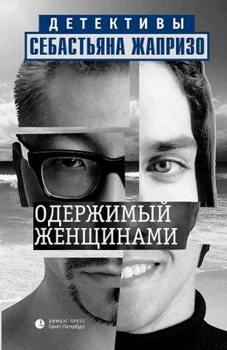 «Автор:Себастьян Жапризо»