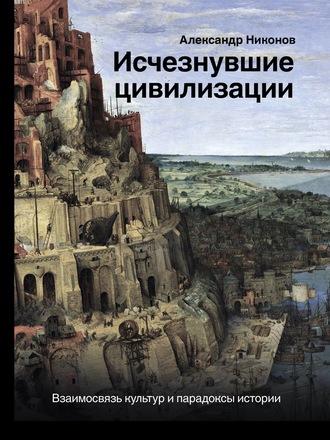 «Автор:Александр Никонов»