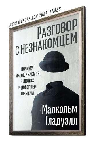 «Автор:Малкольм Гладуэлл»