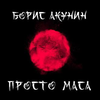 «Автор:Борис Акунин»