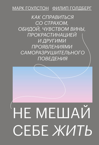 «Авторы:Марк Гоулстон,Филип Голдберг»